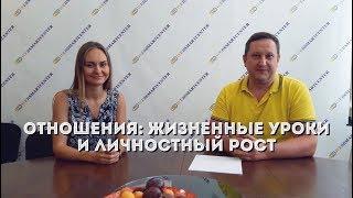 Алиса Кондрашова и Константин Галюк. Отношения: жизненные уроки и личностный рост