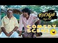 Chikkanna Kannada Comedy Scenes with Rajahuli |  Rajahuli Kannada Movie | Kannada Comedy Scenes