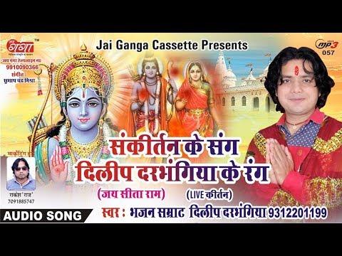 JAI SITA RAM PART -2    जय सीता राम     संकीर्तन     BY DILIP DARBHANGIYA