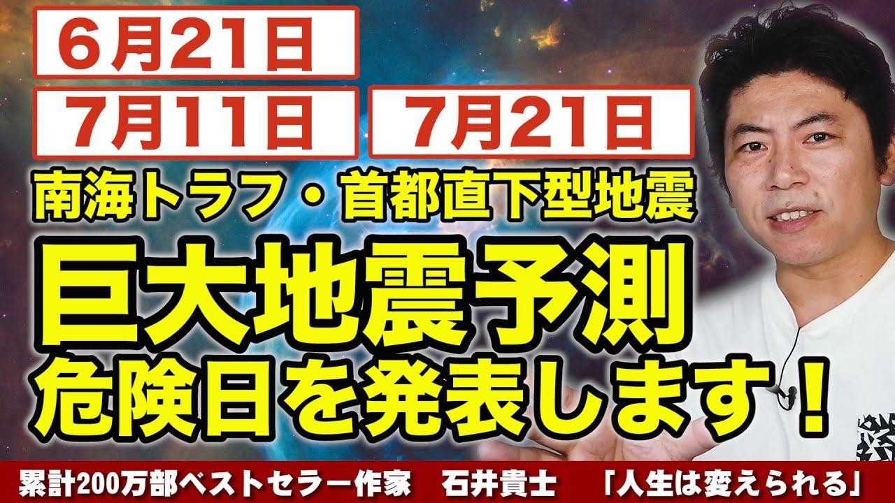 日 月 予言 地震 8 21
