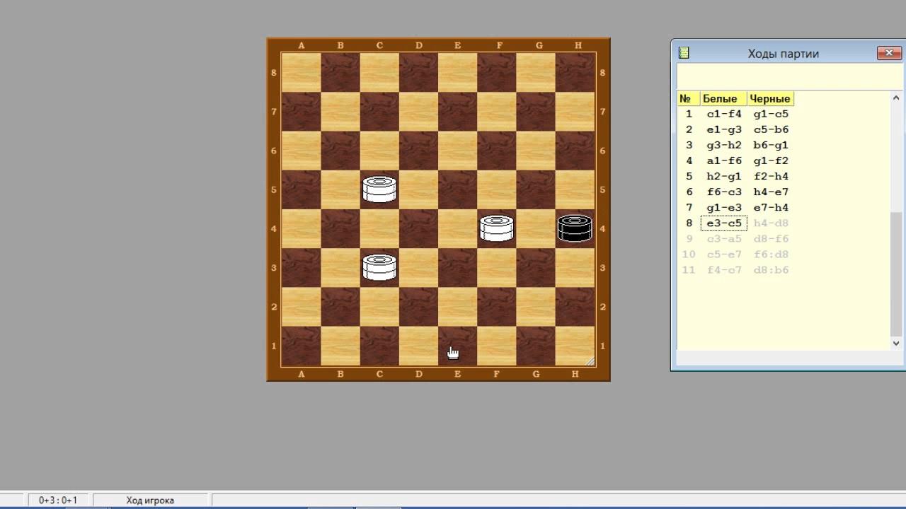 ловля дамки в шашках