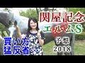 ☆▲◎△なのになぜ…【競馬】関屋記念 2018 予想(エルムSは3連複的中♪) ヨーコヨソー