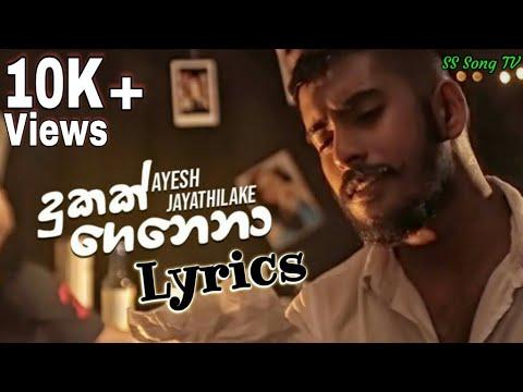 Download Dukak Genena - දුකක් ගෙනෙනා (Lyrics Video) | Ayesh Jayathilake