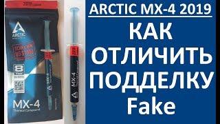Как отличить распознать подделку Arctic MX4 2019