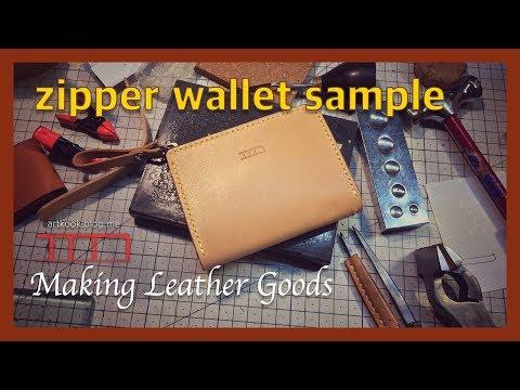 [가죽공예] 가죽 지퍼 지갑 만들기 샘플 zipper wallet sample