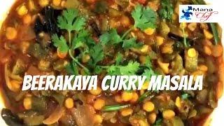 Beerakaya Masala Curry Recipe In Telugu
