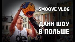 Данк Шоу в Польше | Smoove Vlog