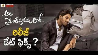 Gambar cover Ala Vaikuntapuram Lo Movie Release Date Fix | Allu Arjun | Pooja Hegde | Trivikram