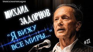 Михаил Задорнов, послания из ТОНКОГО МИРА! Известный сатирик вышел на связь! ФЭГ, ЭГФ, EVP