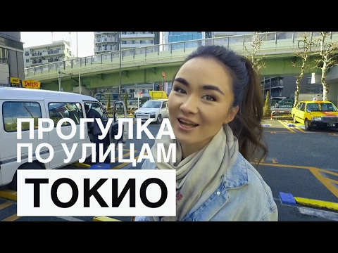 видео: Гуляем около дома. Прогулка по Токийским улочкам.