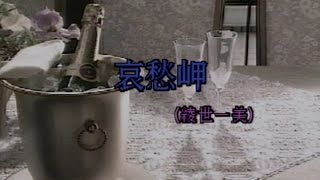 綾世一美 - 哀愁岬