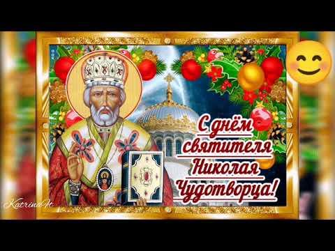 С днём Святителя Николая, Николая Чудотворца, 19 декабря 2020, день Николая