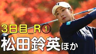 【ゴルフ】Eゴルフクラブ松山での女子プロたちの戦い。3日目①(2018.11 愛媛にて)