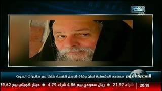 مساجد الدقهلية تعلن وفاة كاهن كنيسة طلخا عبر مكبرات الصوت