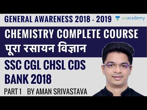 Chemistry Crash Course - रसायन विज्ञान पर पूर्ण कोर्स - SSC CGL CHSL BANK CDS Part 1