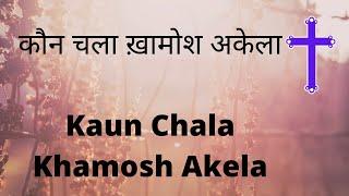 Kaun Chala Khamosh - Leela Solomon - Ahsan Masih - CARAVS Song