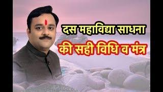 Dus Mahavidhya Sadhana, Vidhi, Va Mantra, दस महाविद्या साधना, विधि, मंत्र