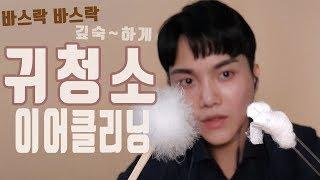 ASMRㅣ 깊이 들어오는 귀청소ㅣ자극적인 이어클리닝ㅣDEEP EAR CLEANINGㅣ바스락 바스락ㅣ잠오는 소리ㅣ웰컴가든ASMRㅣ한국어 Korean