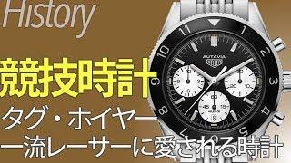 一流レーサーに愛された時計!タグホイヤー!スピード競技とともに進化したクロノグラフ|ブランド時計の歴史