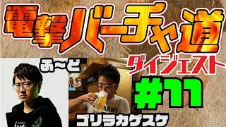 【電撃バーチャ道#11】ふ~ど&悟李羅☆影助【ダイジェスト版】