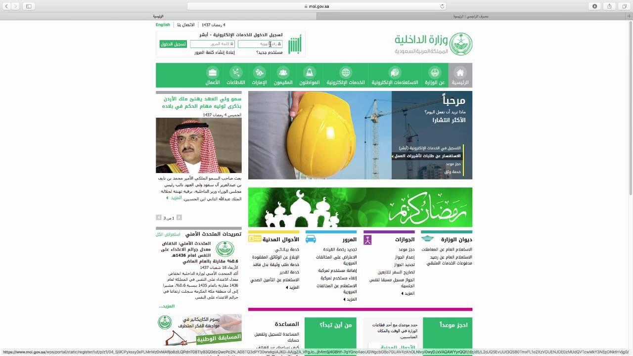 اصدار تاشيرة خروج وعودة عن طريق نظام ابشر مع دفع الرسوم Youtube