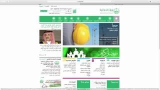 Repeat youtube video اصدار تاشيرة خروج وعودة عن طريق نظام ابشر مع دفع الرسوم