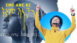Ftsum Gebru (ወዲ ገባር) - Emo Ane Ke   እሞ ኣነ ኸ (Official Video) - New Eritrean Music 2020