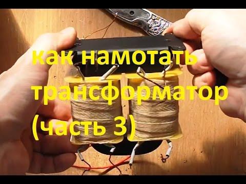 видео: как намотать трансформатор (часть 3)