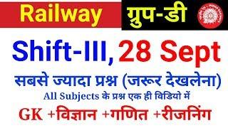 Railway Group D 28 Sept 3rd shift full paper analysis in hindi जरूर देखलेना