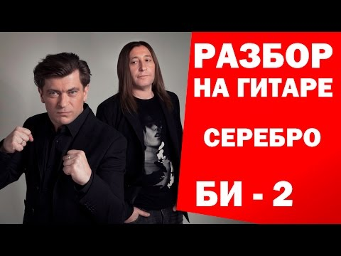 СЕРЕБРО - БИ 2 разбор на гитаре ( Урок для начинающих БЕЗ БАРРЭ ) Как играть песню Серебро ЛЕГКО!