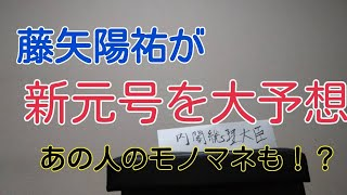 平成の次の新元号を大予想します✨まさか!?あの大物政治家登場??宜し...