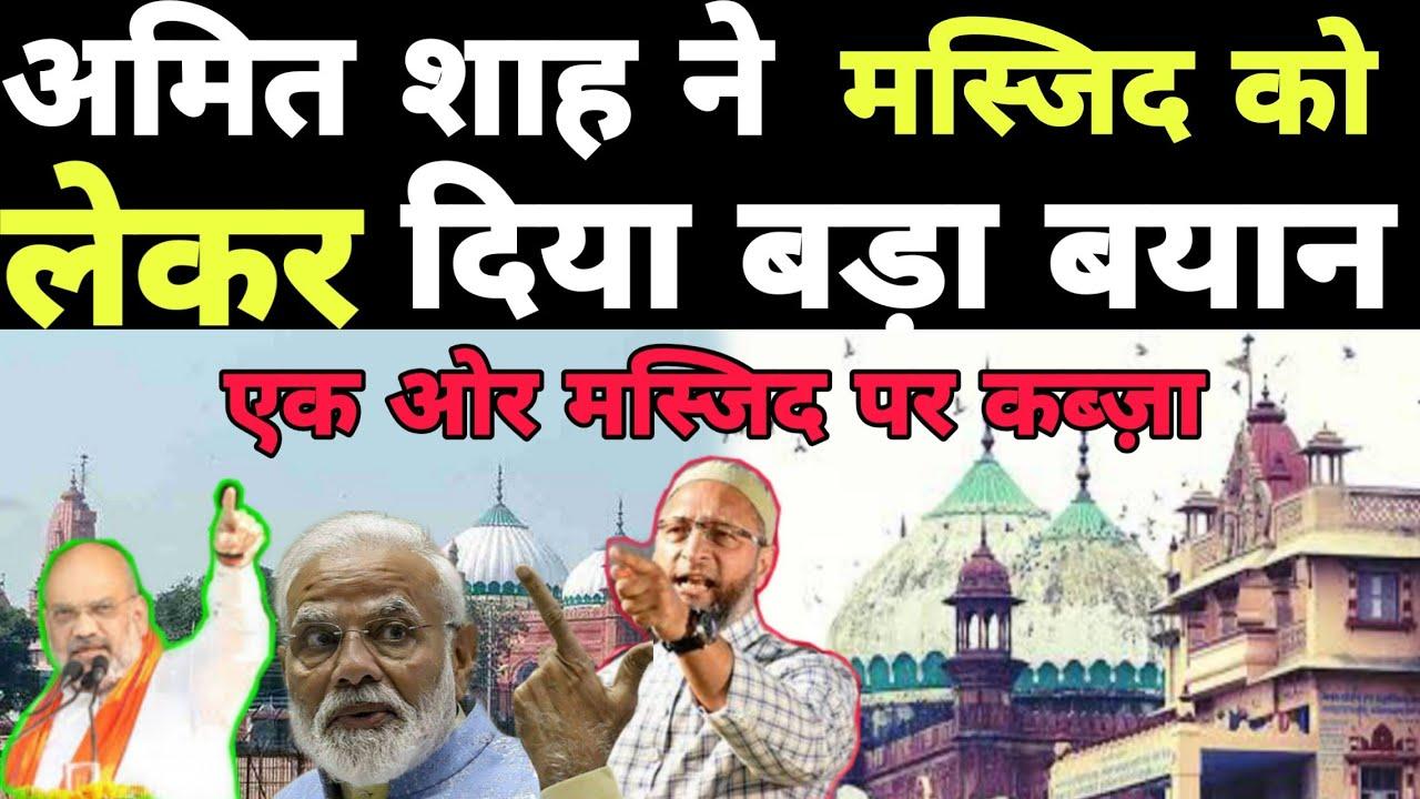 Babri Masjid Ke Bad ek Or Masjid Par Kabze Ki Tayyari। अमित शाह ने दिया बयान