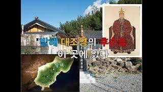 경북 경산 송백리에 발해 대조영의 후손들이 산다