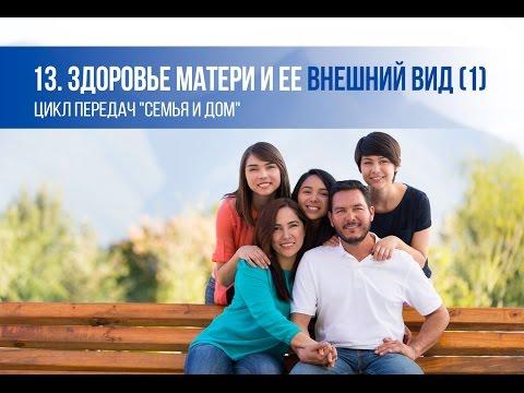 13. ЗДОРОВЬЕ МАТЕРИ И ЕЕ ВНЕШНИЙ ВИД (1)
