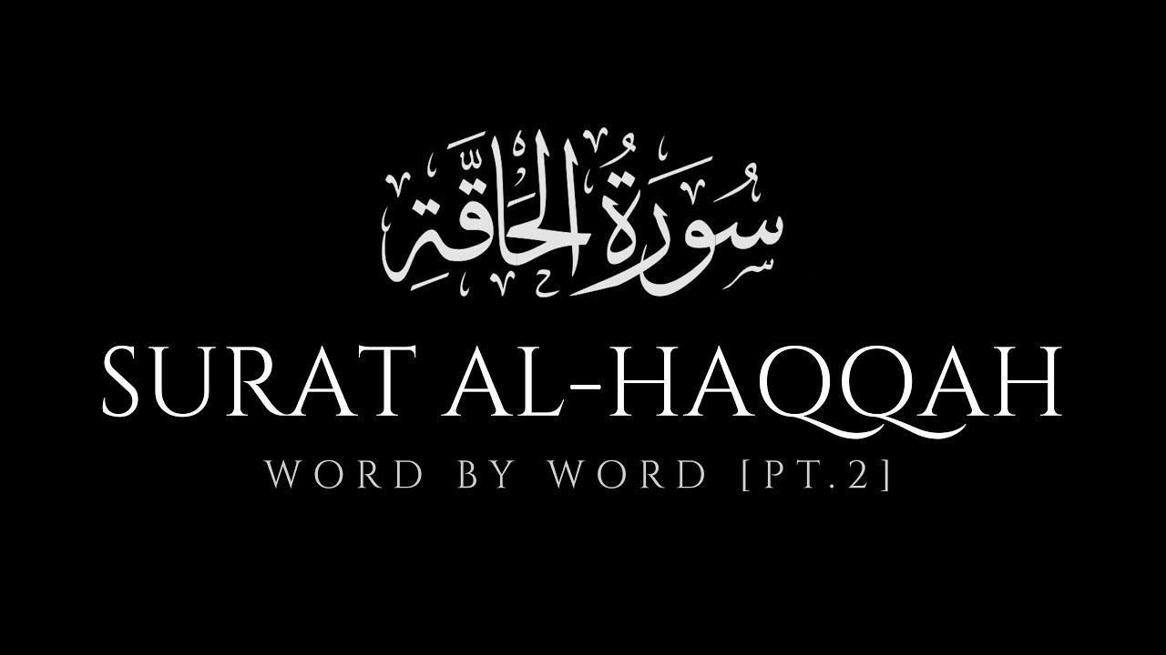 Surah Haqqah (69) Word by Word | (pt2) Mishary Rashid Al Afasy | سورة الحاقة مشاري بن راشد العفاسي