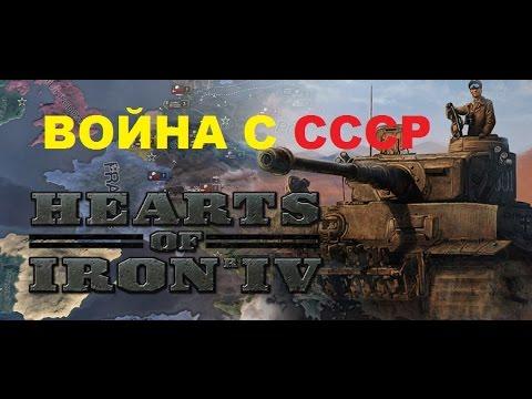 Прохождение Hearts of Iron IV за 3 Рейх Война с СССР # 3
