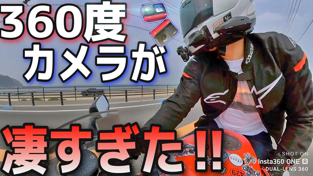 【Insta360 ONE R】バイクに360度撮影出来るカメラを取り付けて走ったら映像綺麗すぎてやばかったwwwwwww