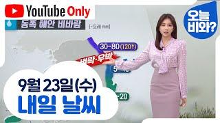 """[날씨] """"동쪽 해안 비바람"""" /최아…"""