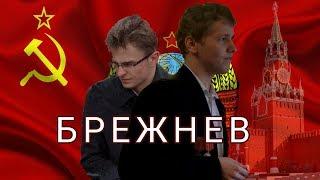 Фильм Брежнев