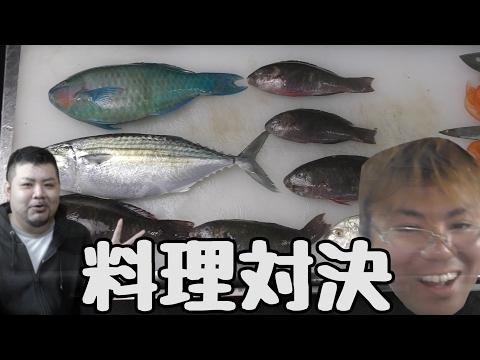 釣った魚で料理対決 【孫六VS武c】