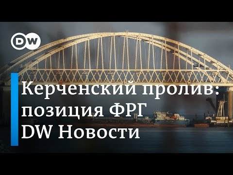 Что изменилось в Керченском проливе, и почему задержали Настю Рыбку  – DW Новости (18.01.2019) - Смешные видео приколы