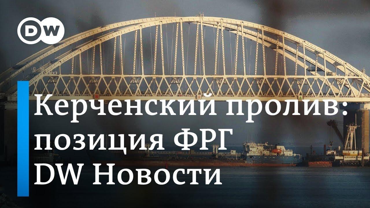 Министр иностранных дел Германии Хейко Мас прибыл в Москву |  Смотреть Ютуб Новости и Политика