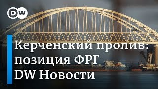 Что изменилось в Керченском проливе, и почему задержали Настю Рыбку  – DW Новости (18.01.2019)