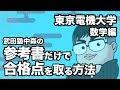 参考書だけで東京電機大学 数学の合格点を取る方法【大学別対策動画】