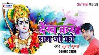 (2018) Ram Bhajan राम भजन new - Dekh kar ram g ko देख कर राम जी को - Suraj Gupta / bhojpuri/