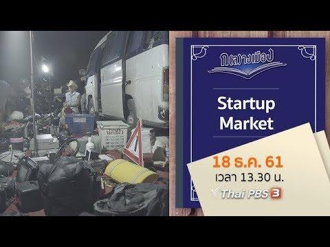 Startup Market - วันที่ 18 Dec 2018