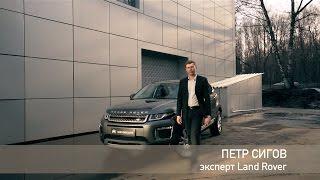 Сигов Петр - эксперт LAND ROVER в автомобильном агентстве Mayorcars