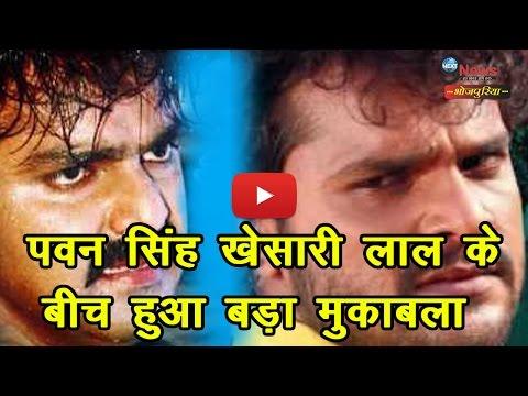 पवन सिंह और खेसारी लाल के बीच हुआ बड़ा मुकाबला…   Pawan Singh Vs Khesari Lal   Box Office Clash