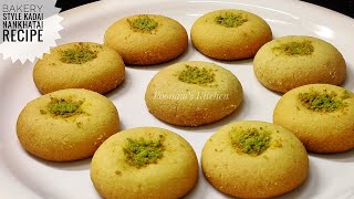 Bakery Style Kadai Nankhatai Recipe - Indian Cookies Recipe/ How to make Nankhatai