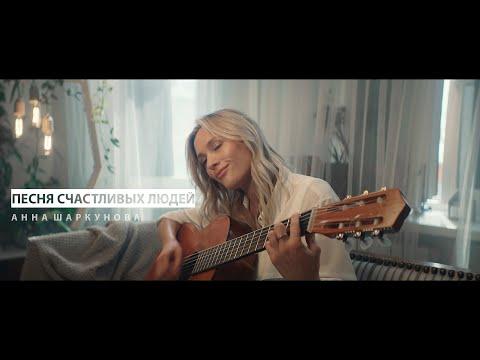 Аня Шаркунова - Песня счастливых людей